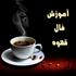 آموزش فال قهوه