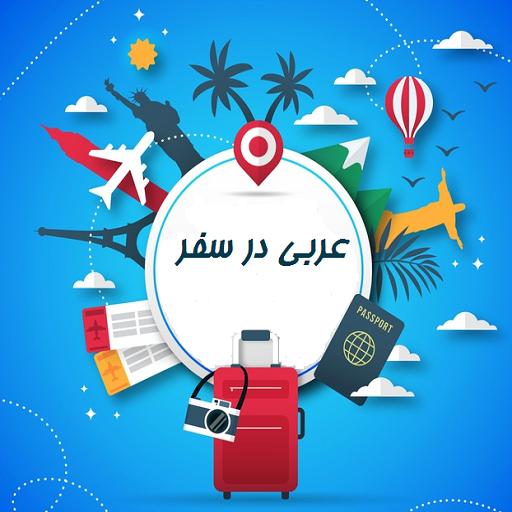 عربي در سفر