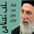 طب اسلامی استاد ضیایی