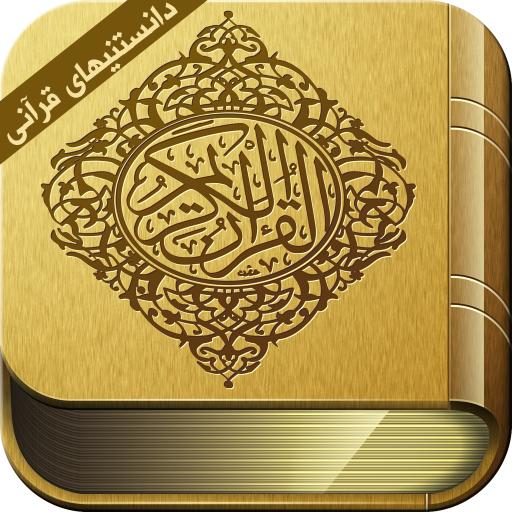 دانستنيهاي قرآني