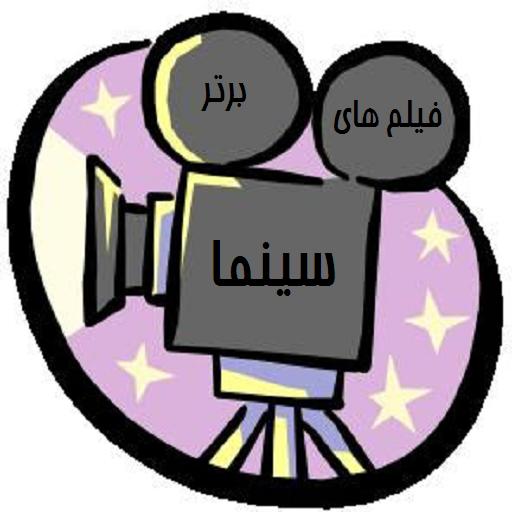 شاهکارهاي سينماي جهان