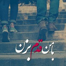 با من قدم بزن