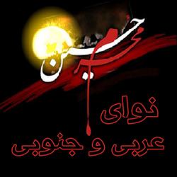 نوحه عربي و بوشهري
