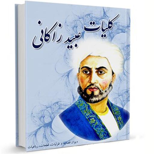 عبيد زاکاني
