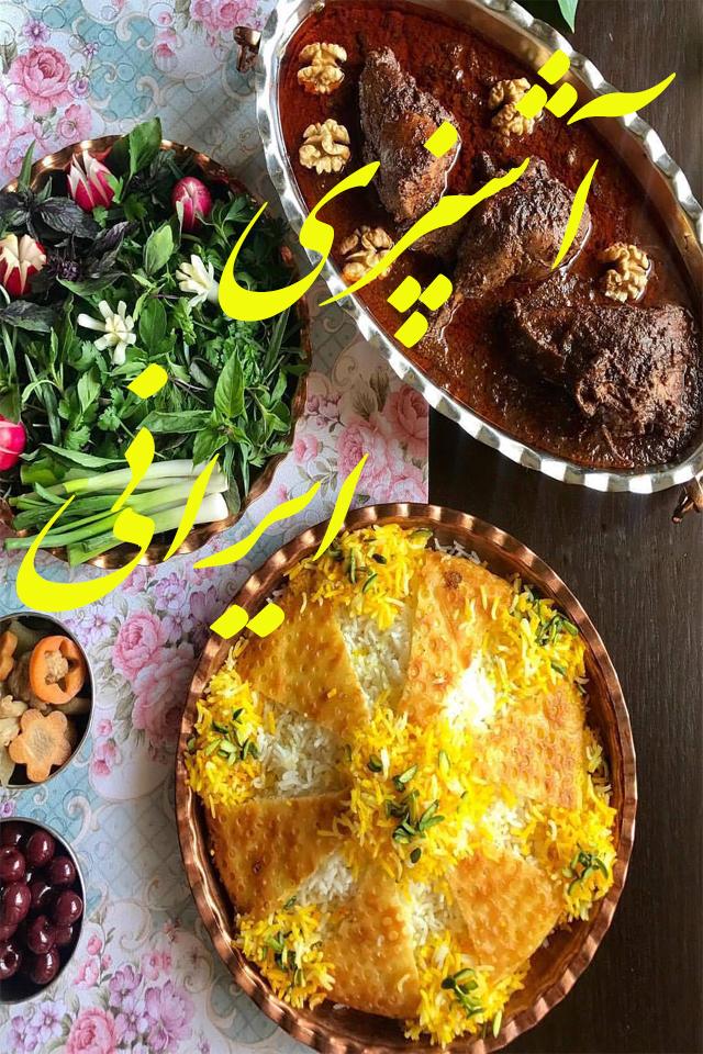 آشپزي ايراني