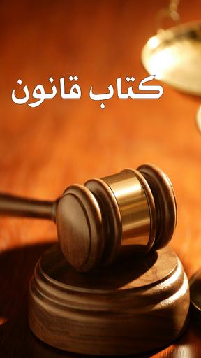 قانون(کامل)