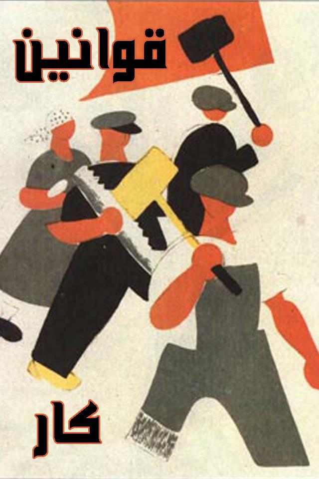 قانون کار و تامين اجتماعي