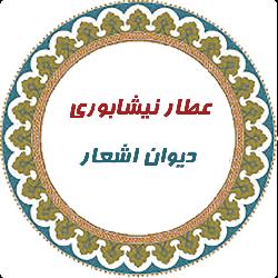 عطار نيشابوري(ديوان اشعار)