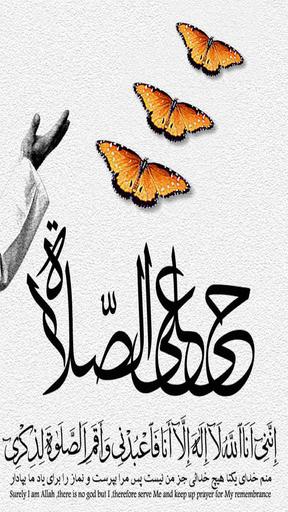 پکيج جامع نماز