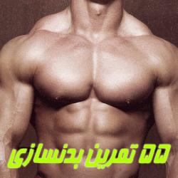 پنجاه وپنج تمرين بدنسازي