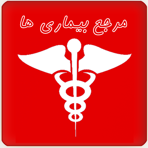 مرجع بيماري ها